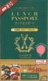 ランチパスポート<町田版> (2)
