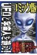 UFOと宇宙人を追え! 世界の超ミステリー<コミック版>