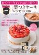 すぐできる!型つきケーキレシピBOOK 直径15cm丸いケーキ型付き ホットケーキミックスが7変化!