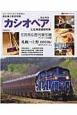 消えゆく夜行列車 寝台特急「カシオペア」 2016年3月で列車廃止