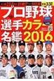 プロ野球 選手カラー名鑑<保存版> 2016