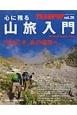 TRAMPIN' 心に残る山旅入門 Hiking&Backpacking(26)