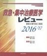 救急・集中治療医学レビュー 2016-2017 最新主要文献と解説