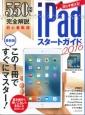 迷わず使える!iPadスタートガイド 550円で完全解説 2016