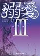 溺愛3(下)