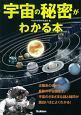 宇宙の秘密がわかる本 太陽系の姿から最新の宇宙論まで、宇宙のさまざまな謎