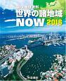 世界の諸地域NOW 2016 図説・地理資料