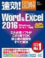 速効!図解・Word&Excel2016 Windows10/8.1/7対応