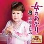 女のあかり(DVD付)