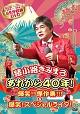 爆笑!スペシャルライブ&あれから40年!!傑作集!!!~☆永久保存版☆~