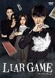 LIAR GAME ~ライアーゲーム~ <ノーカット完全版> コンプリートDVD-BOX
