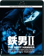 SHINYA TSUKAMOTO Blu-ray SOLID COLLECTION 鉄男II THE BODY HAMMER ニューHDマスター