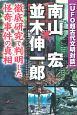 南山宏×並木伸一郎 徹底研究で判明した怪奇事件の真相 UFO超古代文明対談