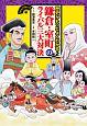 鎌倉・室町のライバル三大対決 歴史がもっとよくわかる2