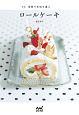 食感で生地を選ぶロールケーキ<新版>