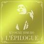 L'EPILOGUE(通常盤)