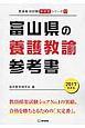 富山県の養護教諭参考書 2017