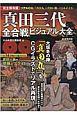 真田三代全合戦ビジュアル大全 「真田丸」と真田の武がリアルCGで再現