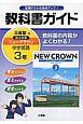 三省堂 ニュークラウン 教科書ガイド<改訂> 平成28年 (3)