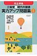 三省堂 現代の国語 完全準拠 実力アップ問題集<改訂> 平成28年 (1)