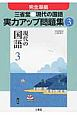 三省堂 現代の国語 完全準拠 実力アップ問題集<改訂> 平成28年 (3)