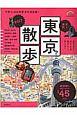 歩く地図 東京散歩 2017