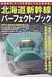 北海道新幹線パーフェクトブック 各種資料・データを満載した永久保存版!