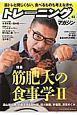 トレーニングマガジン 特集:筋肥大の食事学 (43)