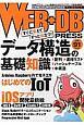 WEB+DB PRESS 特集:データ構造/はじめてのIoT/iOSアプリ開発/Slack Webアプリケーション開発のためのプログラミング技(91)