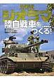 ミリタリーミニチュア ジオラマ 陸自戦車をつくる! M4から10式まで…。戦う日本のAFVを題材に情景