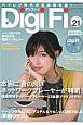 Digi Fi 2016February 特集:最新デジファイコンポをDIGする! (21)