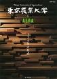 東京農業大学 by AERA 125年の原点