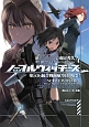 ノーブルウィッチーズ 第506統合戦闘航空団 暗雲! (4)