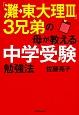 灘→東大理3 3兄弟の母が教える中学受験勉強法