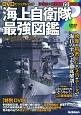 海上自衛隊最強図鑑 DVDビジュアルブック