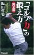 「ゴルフ力」の鍛え方<完全版> ゴルフはうまくいかなくて当たり前 アマ100勝の実