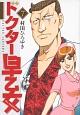 ドクター早乙女 (7)
