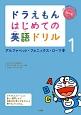 ドラえもん はじめての英語ドリル アルファベット・フォニックス・ローマ字 CD付(1)