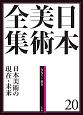 日本美術全集 日本美術の現在・未来 1996~現在 (20)
