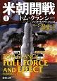 米朝開戦 トム・クランシー ジャック・ライアンシリーズ (1)