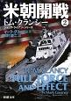 米朝開戦 トム・クランシー ジャック・ライアンシリーズ (2)