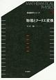 物理とフーリエ変換 物理数学シリーズ3