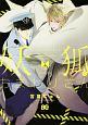 妖弧-いぬ-のおまわりさん (3)