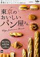 東京のおいしいパン屋さん 食パン・サンドイッチ・コッペパン…最高においしいパ