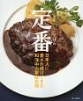 定番 日本人に愛され続けてきた和洋中の家庭料理