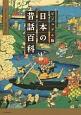日本の昔話百科<ビジュアル版>