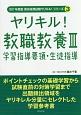 ヤリキル!教職教養 学習指導要領・生徒指導 2017 (3)