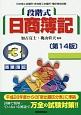 段階式 日商簿記 3級 商業簿記<第14版> 日本商工会議所/各地商工会議所/簿記検定試験