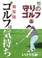 ゴルフは気持ち 守りのゴルフ編<新装版>