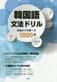 韓国語文法ドリル CD付 初級から中級への1000題